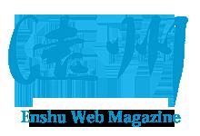 茶道情報提サイト「遠州WEBマガジン」