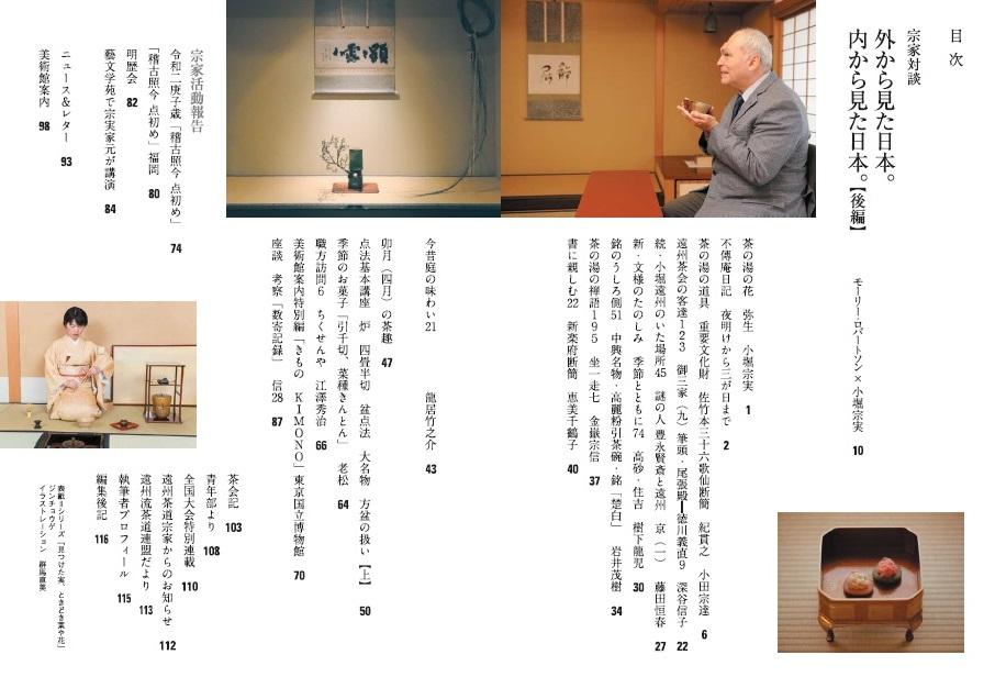 遠州流茶道 月刊茶道誌「遠州」2020年3月号 – 遠州WEBマガジン | Enshu ...