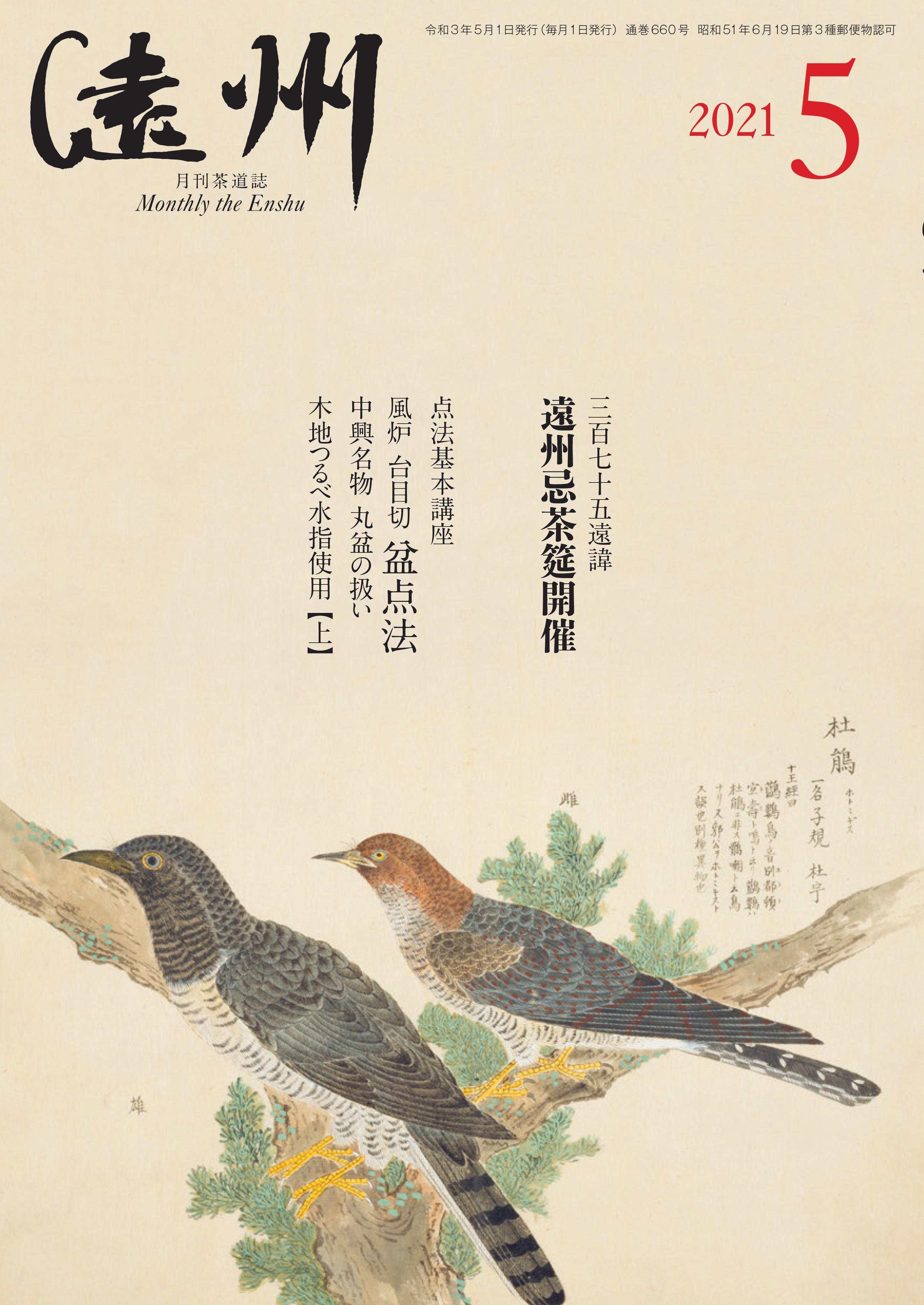 月刊遠州最新号表紙